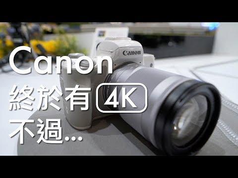 4K 無反 Canon EOS M50 上手試玩 [CP+ 日本直送]