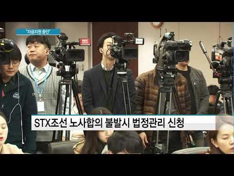 '헛심, 헛돈만'…성동조선 법정관리·STX조선 '시한부'