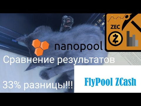 Майнинг, март 2018. ZEC. Сравнение Fypool и Nanopool Zcash. Я в АХУ…!!!!!