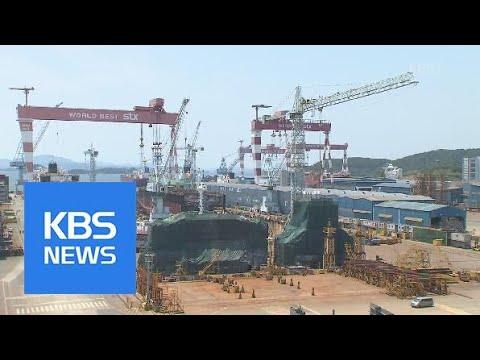 성동조선 결국 법정관리…STX는 조건부 회생 | KBS뉴스 | KBS NEWS