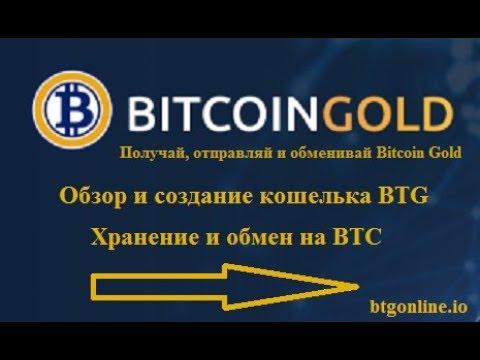 Btgonline.io – отличный браузерный кошелёк Bitcoin Gold