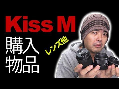 Canon EOS Kiss M のために購入した交換レンズやアイテムなどを紹介するよ
