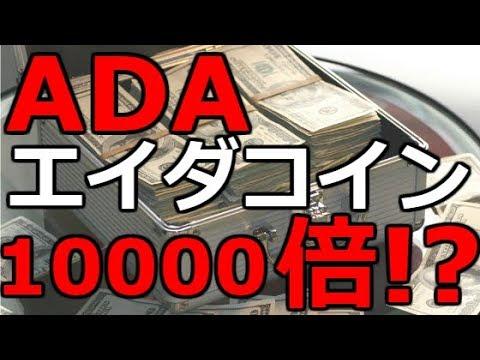 【ADAエイダコイン】いつ仕込みましたか? 1,000倍~10,000倍の可能性 ビットコイン