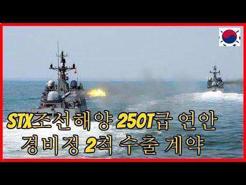 STX조선해양 250t급 연안 경비정 2척 수출 계약 | 한국의 군사력