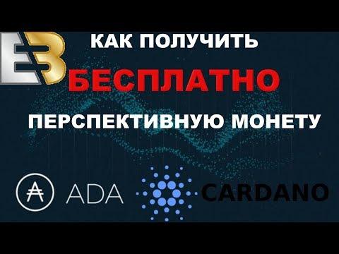Монета CARDANO | Получаем БЕСПЛАТНО | БЕЗ ВЛОЖЕНИЙ
