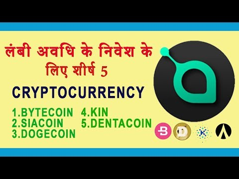Top 5 coin  for long term investment Siacoin (SC) 2018 March || Why buy Siacoin ? – Hindi/Urdu