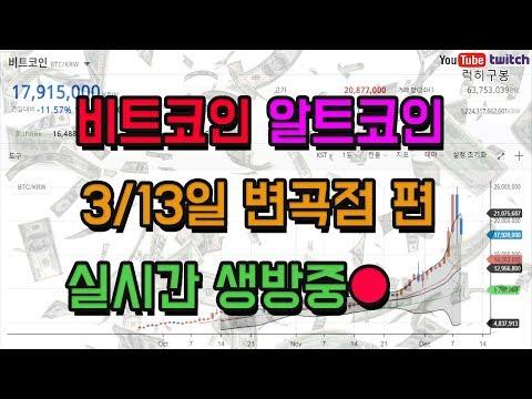 친절한 비트코인 암호화폐 방송 ( 리플 이더리움 ) bitcoin cryptocurrency 3/13 KOR [럭히구봉-LIVE]