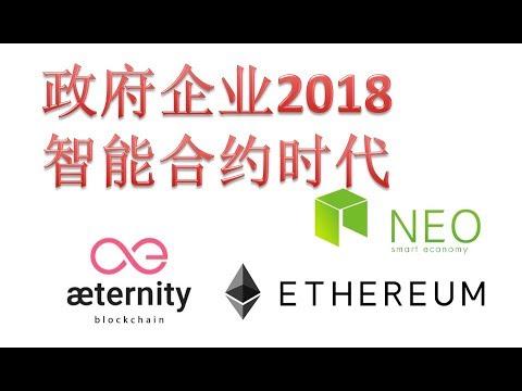 智能合约 – Ethereum, Aeternity , NEO