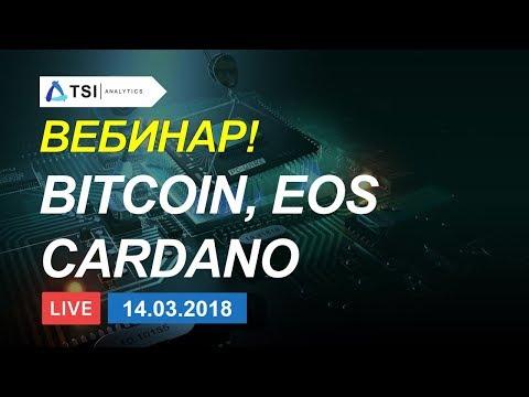 ВЕБИНАР! Bitcoin, Cardano (ADA), EOS | Прогноз цены на Биткоин, Рипл, Криптовалюты