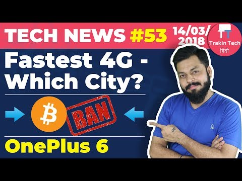 Redmi 5, OnePlus 6, Fastest 4G Indian City, HDFC Cryptocurrency,Tejas Express,Stephen Hawking-TTN#53