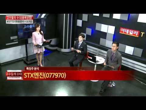 [이데일리TV / 이데일리온 주식방송] 3월 15일 특징주 : STX엔진, 메디포스트
