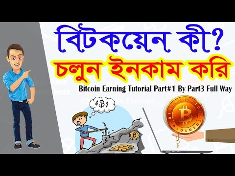 What Is Bitcoin? How to Mine Bitcoin? Explained in Bangla