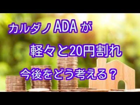 カルダノADAが20円割れ‼️今後どうなる⁉️