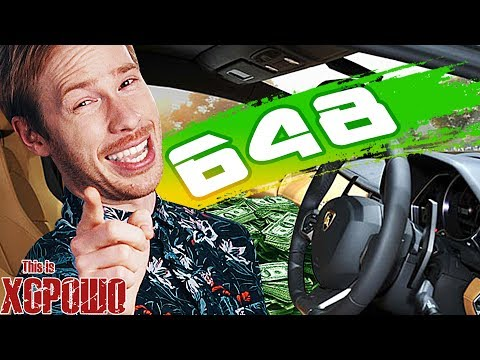 This is Хорошо – Я ПРОДАН #648