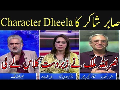 Nasrullah Malik Bashing On Sabir Shakir | Neo News
