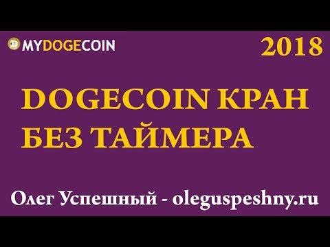 КАК ЗАРАБОТАТЬ DOGE В ИНТЕРНЕТЕ БЕЗ ВЛОЖЕНИЙ ШКОЛЬНИКУ MYDOGE ДОГИКОИН КРАН DOGECOIN 2018
