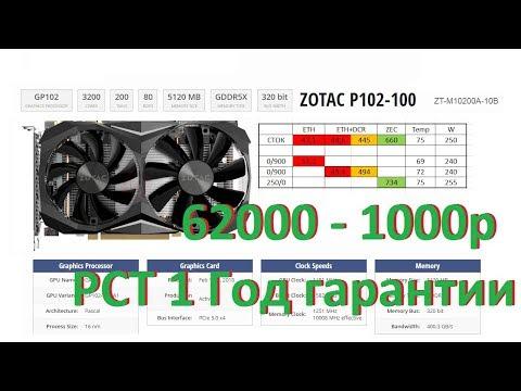 Тест и Разгон Новой ВК Zotac P102-100 ETH, ETH+DCR, ZEC (HiveOS)