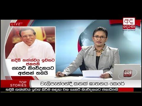 Ada Derana Prime Time News Bulletin 06.55 pm – 2018.03.18