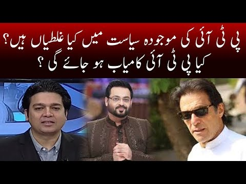 PTI Future And Election 2018 | Jamhoor | 19 March 2018 | Neo News