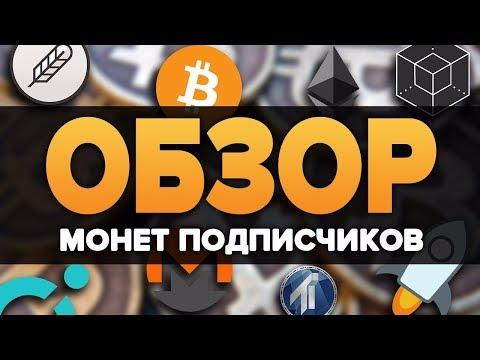 КРИПТОВАЛЮТА, ЧТО ПОКУПАЮТ МОИ ПОДПИСЧИКИ? (Bytecoin, Pirl, Taler)