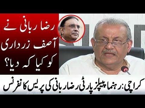 PPP Leader Raza Rabbani Media Talk   20 March 2018   Neo News