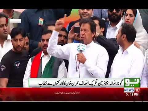 Gujranwala: Imran Khan Speech FULL (21 March 2018) | Neo News
