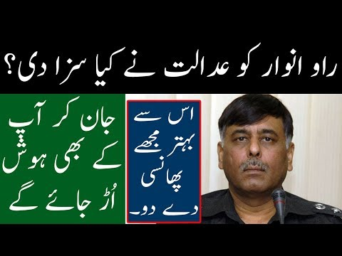 No Way Out For Rao Anwar | Neo @ 5 | Neo News