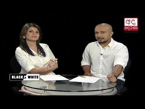 Ada Derana Black & White – 2018.03.23