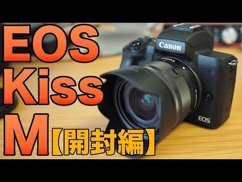 【Canon】EOS Kiss Mがやってきた!【開封編】