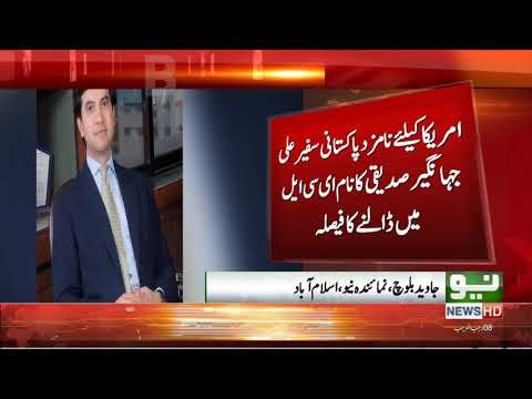NAB moves to put name of Ali Jahangir on ECL   Neo News