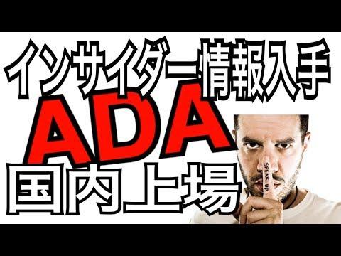 【極秘情報】ADAエイダコイン 、ビットフライヤー上場!? 稼げる仮想通貨投資 ビットコイン