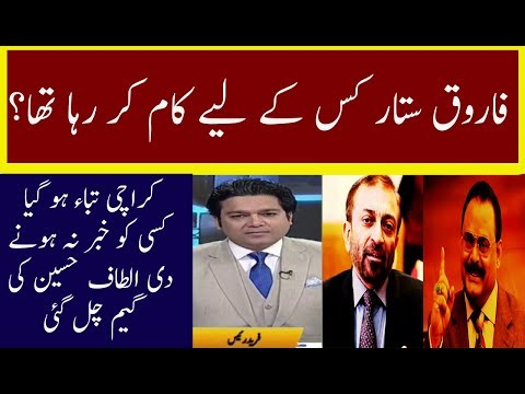 Farooq Sattar Real Face Exposed | Neo news