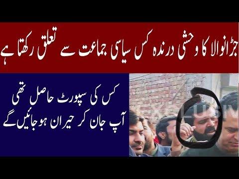 Jaranwala case revealed l Neo Tv Network