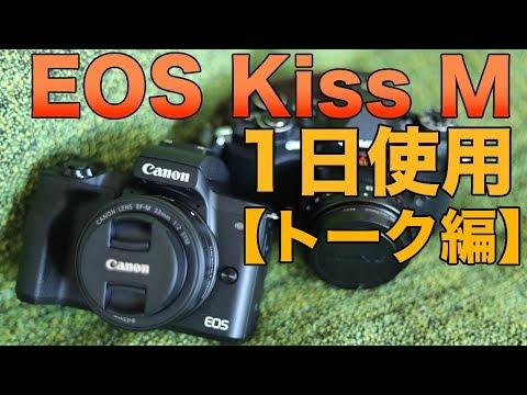 【Canon】EOS Kiss Mを1日使ってみて思うこと【雑談】