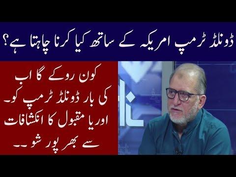 Harf E Raaz With Orya Maqbol; jan | 27 march 2018 | Neo News