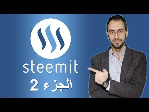 Steemit – عندما يكون لصوتك ثمن – الجزء 2