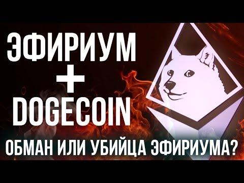 DOGETHEREUM СКАМ? ETHEREUM + DOGECOIN НЕ ДАСТ НИЧЕГО НОВОГО / ПУТЬ К МИЛЛИОНУ DOGE #7