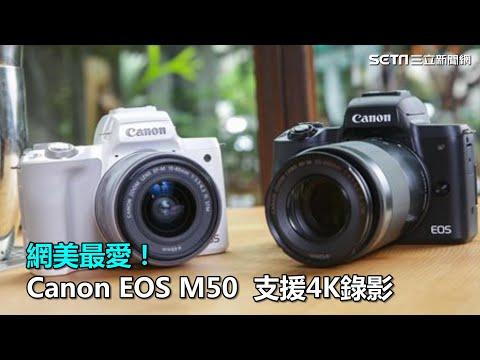 網美最愛!Canon迷你單眼EOS M50 可4K錄影 2 三立新聞網SETN.com