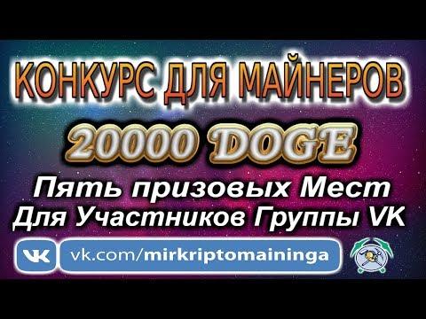 НОВЫЙ КОНКУРС ДЛЯ МАЙНЕРОВ НА 21000 DOGE ИЛИ 3400 РУБЛЕЙ