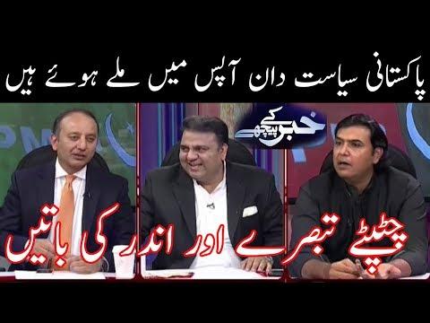 Pakistani Politicians Inside Story | Khabar K Pechy | 2 April 2018 | Neo News