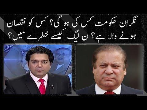 Caretaker Govt And PMLN Future | Neo News