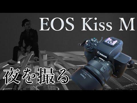 【Canon】EOS Kiss Mで夜の撮影会!しばらく使った感想を添えて【雑談】