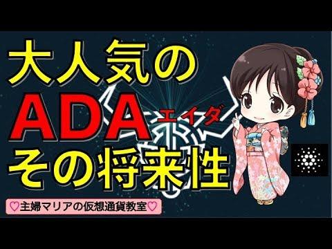 大人気のエイダコイン(ADA)その将来性【仮想通貨】