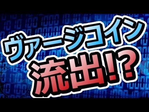 【仮想通貨】VergeCoin(XVG)にバグ発生で、大量にコインが流出!?