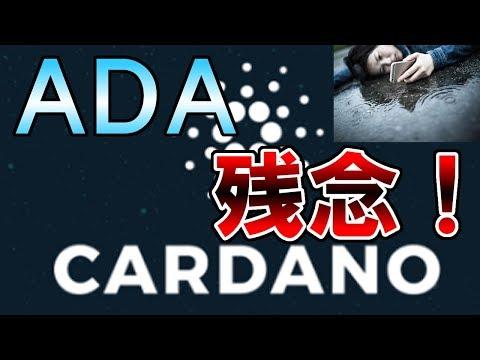 【儲かる仮想通貨】ADA 期待外れ!