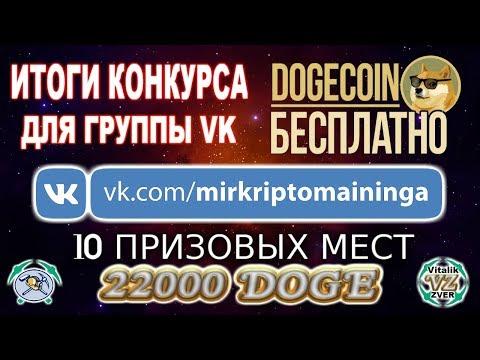 ИТОГИ КОНКУРСА ДЛЯ МАЙНЕРОВ НА 22000 Doge (10 ПОБЕДИТЕЛЕЙ)