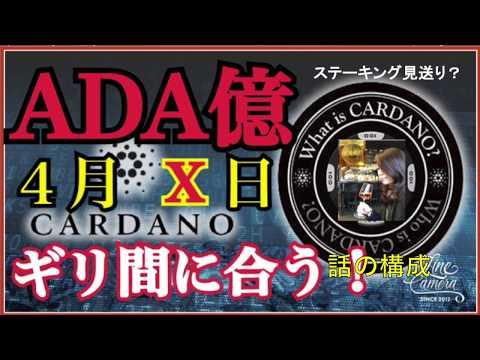 【仮想通貨】2018年下落からに回復☆カルダノADAステーキング見送り☆それでも高騰の期待感高まる!