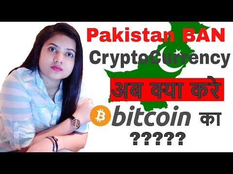Pakistan Ban Cryptocurrency | अब क्या करे Bitcoin का ? Latest News