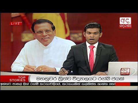 Ada Derana Late Night News Bulletin 10.00 pm – 2018.04.08