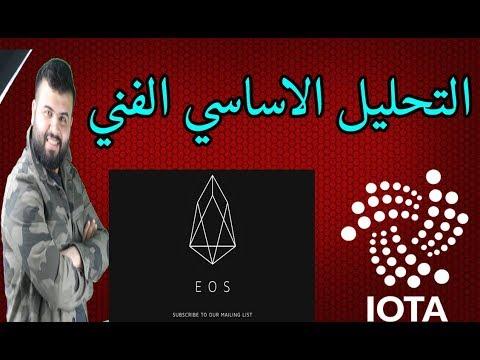 تحليل عملات IOTA & EOS ومعرفة مسارها